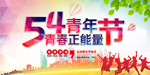 54青年节快乐