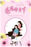 母亲节快乐海报