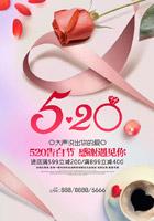 520告白节海报
