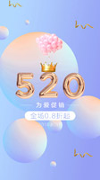 520浪漫促销海报