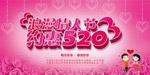 约惠520宣传海报