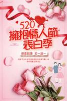 520情人节促销