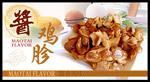 酱鸡胗促销海报