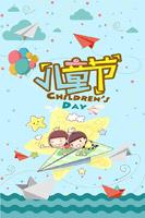 飞机儿童节海报