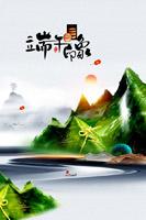 中国风端午印象