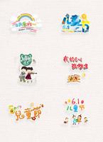 儿童节标题艺术字