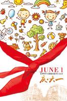 庆六一儿童节海报