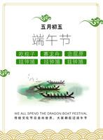 端午节节日海报