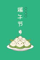 卡通粽子端午节