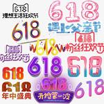 618活动促销字体