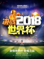 决战世界杯海报