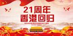 香港回归21周年庆