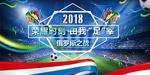 世界杯之战海报