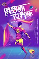 世界杯绚丽海报