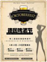 德国啤酒节海报