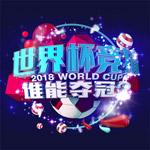 世界杯竞猜艺术字