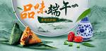 淘宝端午节粽子