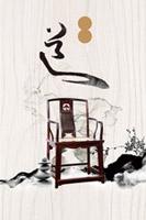 椅子广告背景
