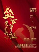 党的生日海报