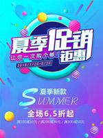 夏季新款上市海报