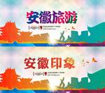 安徽旅游宣传广告