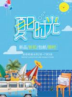 夏日时光海报