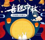 淘宝中秋节无线端