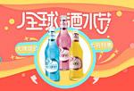 淘宝全球酒水节