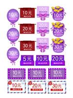 淘宝紫色优惠券