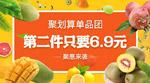 淘宝水果促销海报