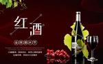 淘宝红酒海报