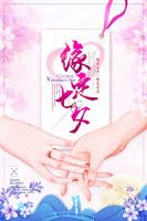 缘定七夕促销海报