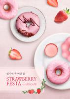 莓甜甜甜圈海报
