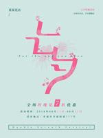 七夕花店海报