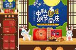 淘宝中秋节店铺