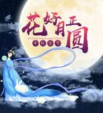 中秋节移动端首页
