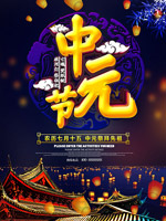 中元节习俗海报