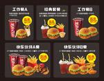 汉堡套餐价目表