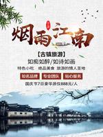 江南古镇旅游海报