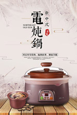 中式电炖锅宣传单