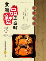 煮酒品蟹海报
