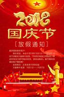 2018国庆节海报