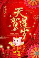天蓬贺岁猪年海报