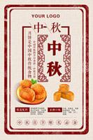 中秋月饼节海报