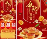 中秋节月饼手机端