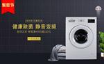 淘宝聚星节洗衣机