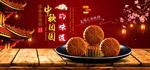 淘宝月饼海报