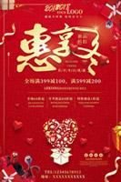 惠享冬季购物海报