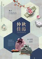 仲秋佳节海报