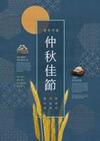 韩式中秋节海报